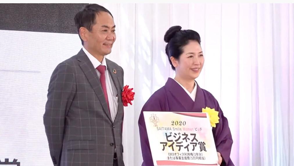 SAITAMA Smile Womenピッチ2020 ビジネスアイディア賞 を受賞