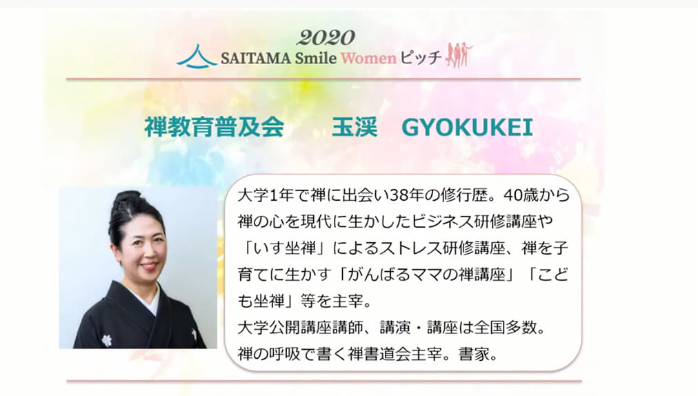 SAITAMA Smile Womenピッチ2020