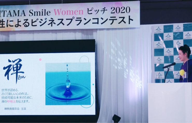 【SAITAMA Smile Women ピッチ2020 ビジネスアイディア賞】受賞 禅教育普及会 代表 玉溪